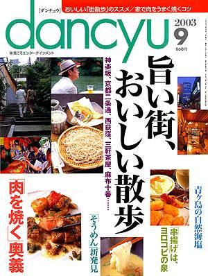 dancyu 2003年09月号