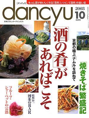 dancyu 2003年10月号