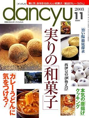 dancyu 2003年11月号