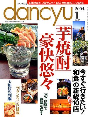 dancyu 2004年01月号