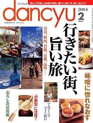dancyu 2004年02月号