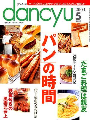 dancyu 2004年05月号