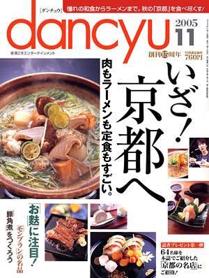 dancyu 2005年11月号