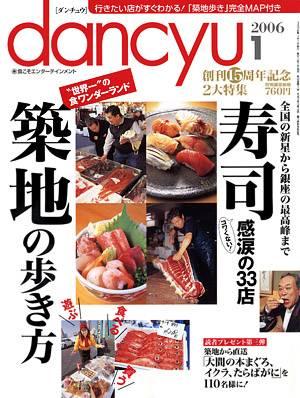 dancyu 2006年01月号