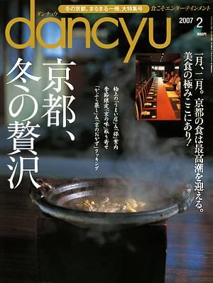 dancyu 2007年02月号 京都、冬の贅沢