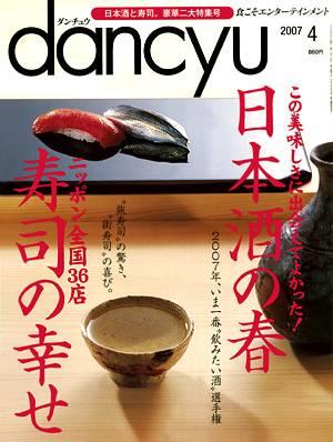 dancyu 2007年04月号 日本酒の春