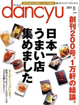 dancyu 2007年08月号 日本一うまい店集めまし