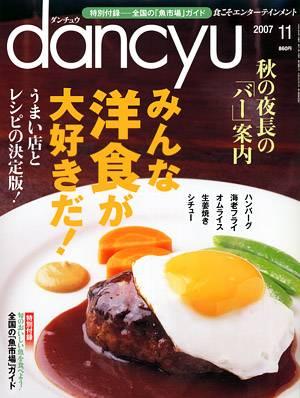 dancyu 2007年11月号 みんな洋食が大好きだ!