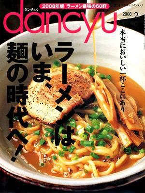 dancyu 2008年02月号 ラーメンはいま、麺の時