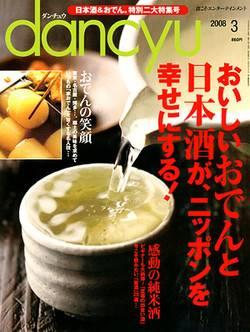 dancyu 2008年03月号 感動の純米酒