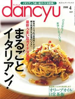 dancyu 2008年04月号 まるごとイタリアン!
