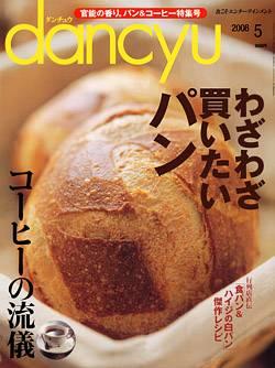 dancyu 2008年05月号 わざわざ買いたいパン
