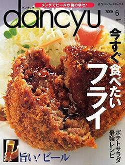 dancyu 2008年06月号 今すぐ食べたいフライ