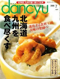 dancyu 2008年07月号 北海道、九州を食べ尽く