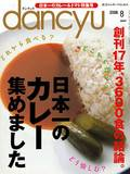 dancyu 2008年08月号 日本一のカレー集めまし