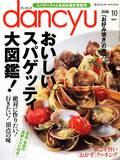 dancyu 2008年10月号 おいしいスパゲッティ大