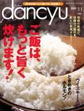 dancyu 2008年11月号 ご飯は、もっと旨く炊け