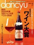 dancyu 2008年12月号 dancyuワイン大賞