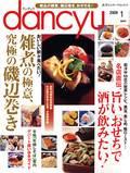 dancyu 2009年01月号 旨い「おせち」で酒が