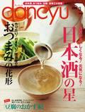 dancyu 2009年03月号 日本酒の星/おつまみの