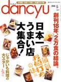 dancyu 2009年05月号 日本一うまい店大集合!