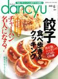 dancyu 2009年06月号 「餃子」食べ歩き&クッ