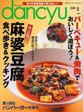 dancyu 2009年08月号 麻婆豆腐