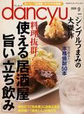 dancyu 2009年09月号 使える「居酒屋」、旨い