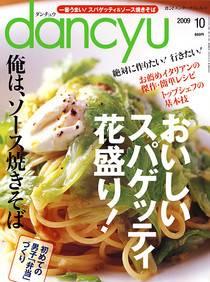 dancyu 2009年10月号 おいしいスパゲッティ花