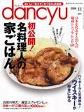 dancyu 2009年11月号