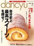 dancyu 2009年12月号 自分史上最高「スイーツ