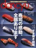 dancyu 2010年01月 寿司の感動、全部あります