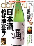 dancyu 2010年03月 「日本酒」絶好調宣言!