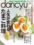 dancyu 2010年05月 人生が変わる、たまご料理