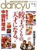 dancyu 2010年06月 餃子づくりの天才になる!