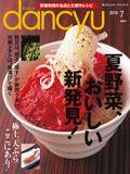 dancyu 2010年07月 夏野菜、おいしい新発見!