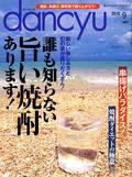 dancyu 2010年09月 旨い焼酎