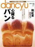dancyu 2010年10月 心躍るパン/「和」紅茶