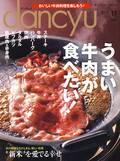 dancyu 2010年11月 うまい牛肉が食べたい!/