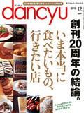 dancyu 2010年12月 いま本当に、食べたいもの