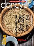 dancyu 2011年01月 美しき蕎麦/つくりおきビ