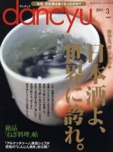 dancyu 2011年03月 日本酒よ、世界に誇れ!