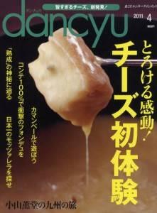 dancyu 2011年04月 とろける感動チーズの力