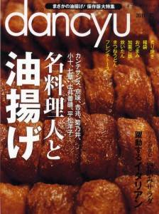 dancyu 2011年05月 油揚げ、偉大なリ