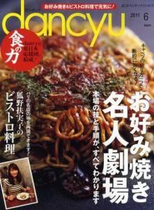 dancyu 2011年06月 お好み焼き名人劇場