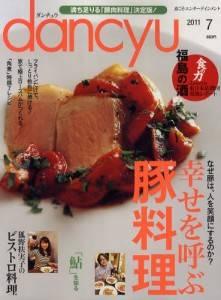 dancyu 2011年07月 幸せを呼ぶ豚肉料理