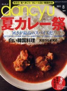 dancyu 2011年08月 dancyu夏カレー祭り
