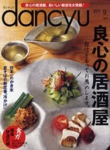 dancyu 2011年09月 居酒屋で遊ぼう!