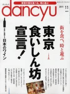dancyu 2011年11月 世界一うまい街東京