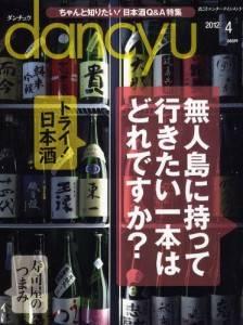 dancyu 2012年04月 一生付き合いたい日本酒